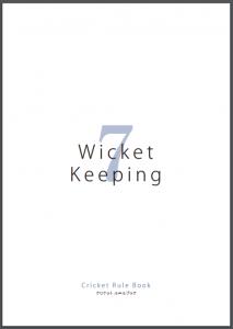 クリケットルール7