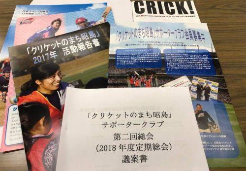 「クリケットのまち昭島」サポータークラブ 第二回総会をおこないました。