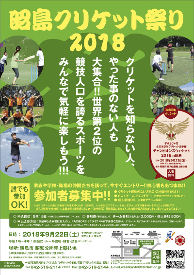 昭島クリケット祭り2018