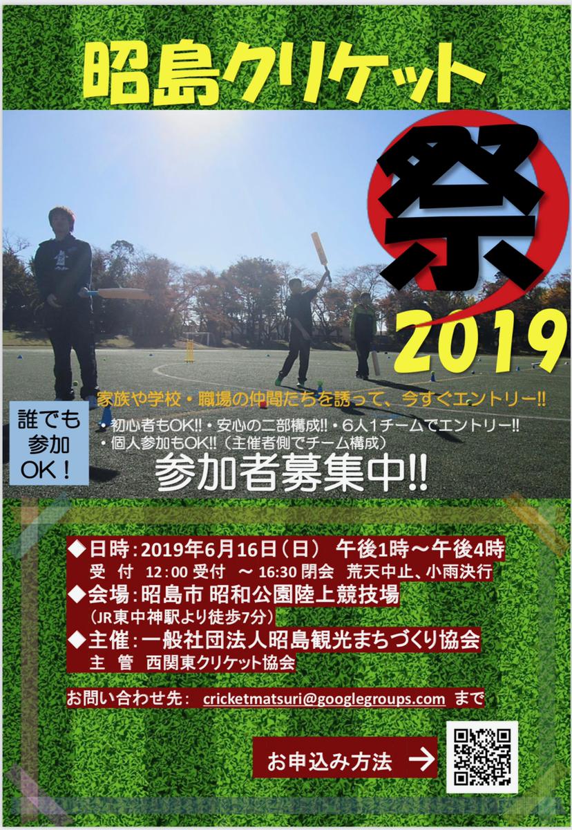 クリケット祭2019