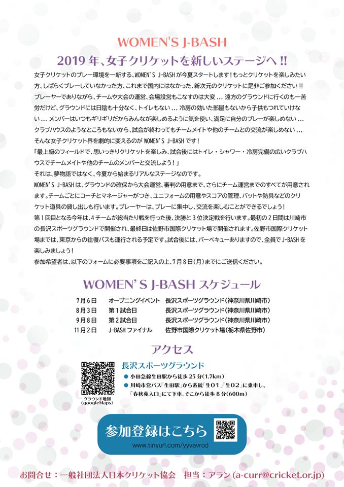 WOMEN'S J-BASH_ura