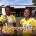 『バヌアツへ行こう』で、クリケット女子ワールドカップ予選の様子がとりあげられています。