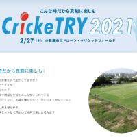 crickeTRY